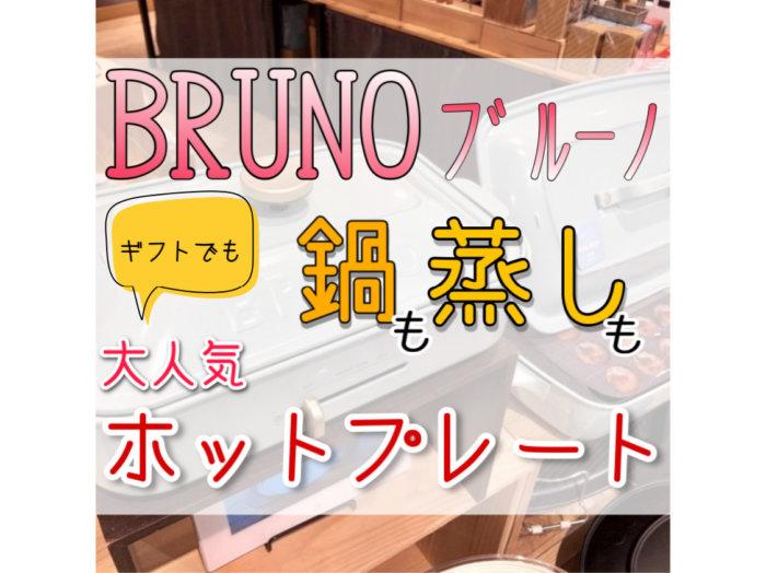 Jp見聞録 BRUNO ブルーノ ホットプレート