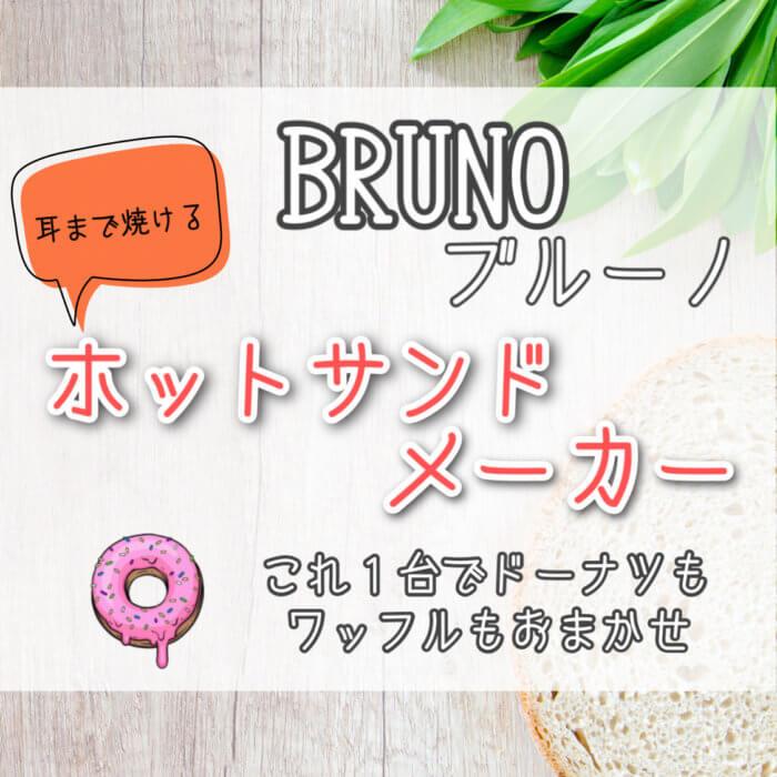 Jp見聞録 BRUNO ホットサンド