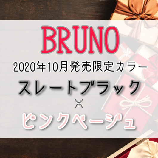 Jp見聞録 BRUNO ブルーノ ホットプレート 限定カラー