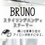 Jp見聞録 ブルーノ スタイリングハンディスチーマー