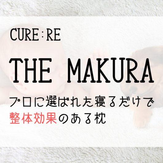 Jp見聞録 キュアレ THE MAKURA