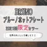 Jp見聞録 ブルーノ ホットプレート